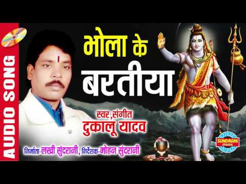 भोला के बरतिया  | Singer - Dukalu Yadav | Chhattisgarhi Audio Song