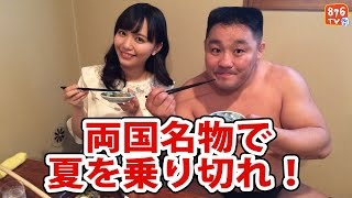 大相撲大好きアイドル山根千佳と相撲芸人あかつが両国のおすすめグルメ...