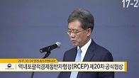 [현장소식] 역내포괄적 경제동반자 협정(RCEP) 제20차 공식협상