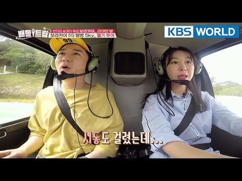 Ryan Bang prepared a helicopter tour for Boom & Jihye?! [Battle Trip/2018.04.22]