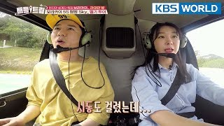 Ryan Bang prepared a helicopter tour for Boom & Jihye?! [Battle Trip/2018.04.22]