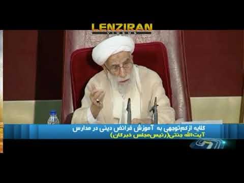 Ayatollah Janati selected as head of Guardian Council & IRGC commander sayings