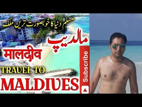 p2 travel to Maldives salman shakeel travel guide in hindi Urdu with salman and Farhan very good 2