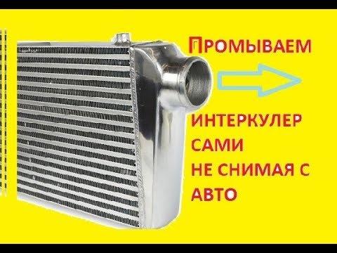 Как промыть интеркулер от масла не снимая