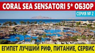 Coral Sea Sensatori Resort 5* СОВРЕМЕННЫЙ ОТЕЛЬ С КРАСИВОЙ ТЕРРИТОРИЕЙ