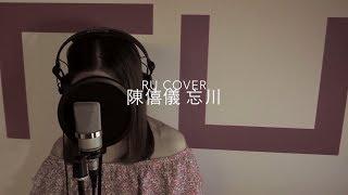 陳僖儀|忘川 Sita Chan (cover by RU)