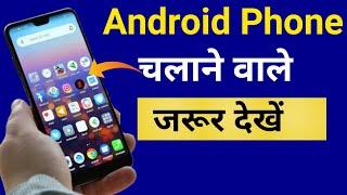 Android Phone चलाने वाले जरूर देखें || New ANDROID APP 2019 || New App 2019