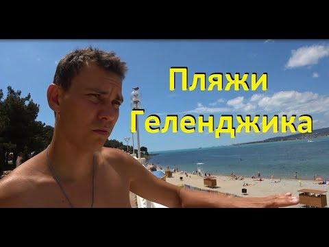 Пляжи Геленджика. Пляжи города Геленджик от Толстого мыса до Тонкого мыса. Путешествия с детьми