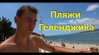видео Путешествие в Геленджик