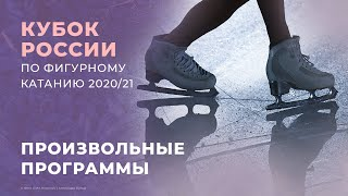 Произвольные программы. Кубок России по фигурному катанию 2020/21. Пятый этап