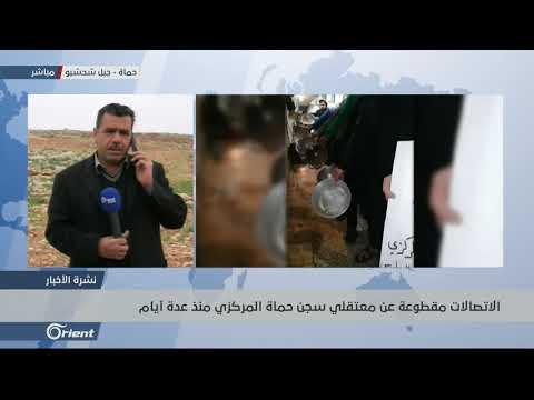 إضراب معتقلي سجن حماة يدخل يومه العاشر وتراجع الحالة الصحية لبعضهم  - نشر قبل 16 ساعة
