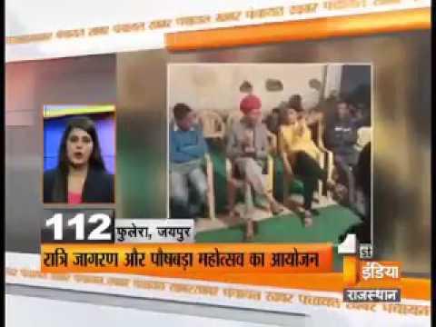 Spurdha Choudhary phulera vidhansabha