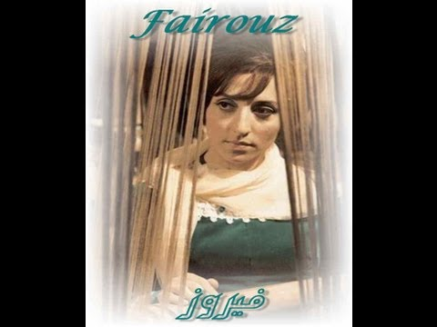 فيروز :: ورقو الاصفر شهر أيلول Fairuz Autumn Leaves ::الثقافة الرومانسية