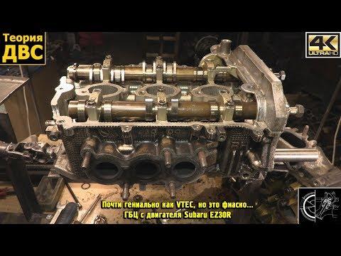 Фото к видео: Почти гениально как VTEC, но это фиаско... - ГБЦ с двигателя Subaru EZ30R