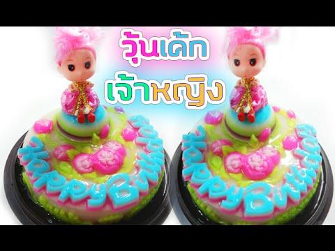 วิธีทำวุ้นเค้กเจ้าหญิง - How to Make Princess Jelly Cake | วุ้นแฟนซี