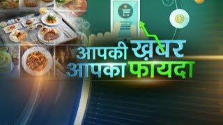 Aapki Khabar Aapka Fayada: 70% milk products breach FSSAI standard in India