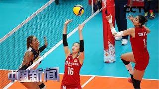 [中国新闻] 女排世界杯 战胜多米尼加 中国女排四连胜 | CCTV中文国际