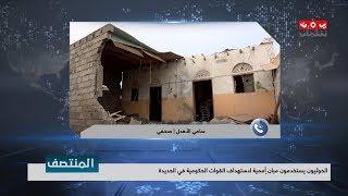الحوثيون يستخدمون مبانٍ أممية لاستهداف القوات الحكومية في الحديدة