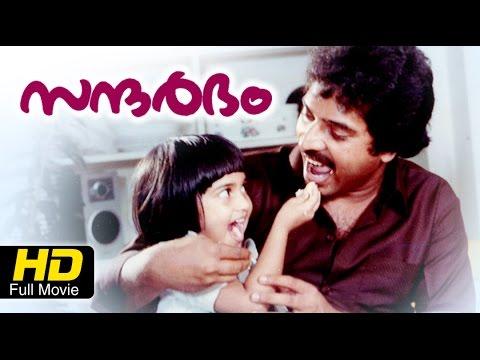 Sandarbham Malayalam Full Movie HD | Mammootty, Sukumaran | Family Drama | Malayalam HD Movie 2016