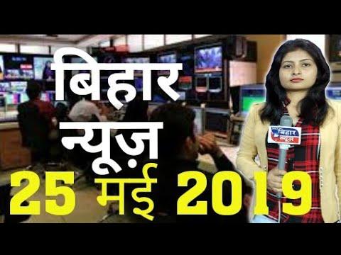 BIHAR NEWS 25 MAY 6 PM NEWS 2019