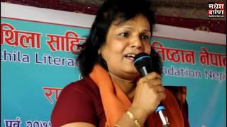 कवितामे पूर्व शिक्षा मन्त्री रेणु यादवके जवाफ/ Former education minister Renu Yadav said in poem