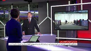 آغاز بهکار دولت طالبان در افغانستان در روز ۱۱ سپتامبر، بیستمین سالگرد حملات انتحاری در آمریکا