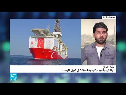 ما شروط تركيا للحوار بشأن التنقيب في شرق المتوسط؟  - نشر قبل 4 ساعة