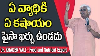 Nature Treatment with Different Leaves and Health Benefits    Dr.Khader Vali   SumanTV Organic Foods