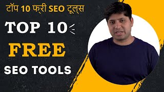 Top 10 Free SEO Tools