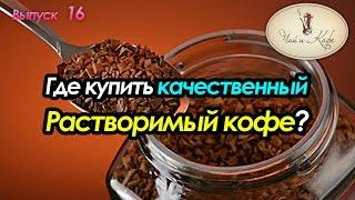 Чай кофе. Где купить качественный растворимый кофе. Выпуск 16(, 2015-04-21T17:04:57.000Z)