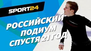 Самарин и Алиев о русском пьедестале на Гран при России Рекорд пробитые уши крутая поддержка