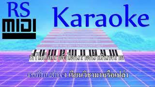 ทาสมนต์คนดี : กุ้ง สุธิราช อาร์ สยาม [ Karaoke คาราโอเกะ ]