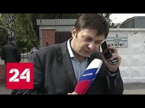 Провокация СБУ: Кириллу Вышинскому грозит 15 лет тюрьмы - Россия 24 - Смотреть видео онлайн