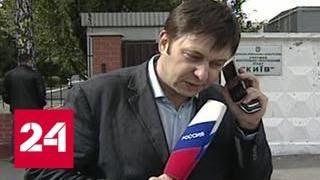 Провокация СБУ: Кириллу Вышинскому грозит 15 лет тюрьмы - Россия 24