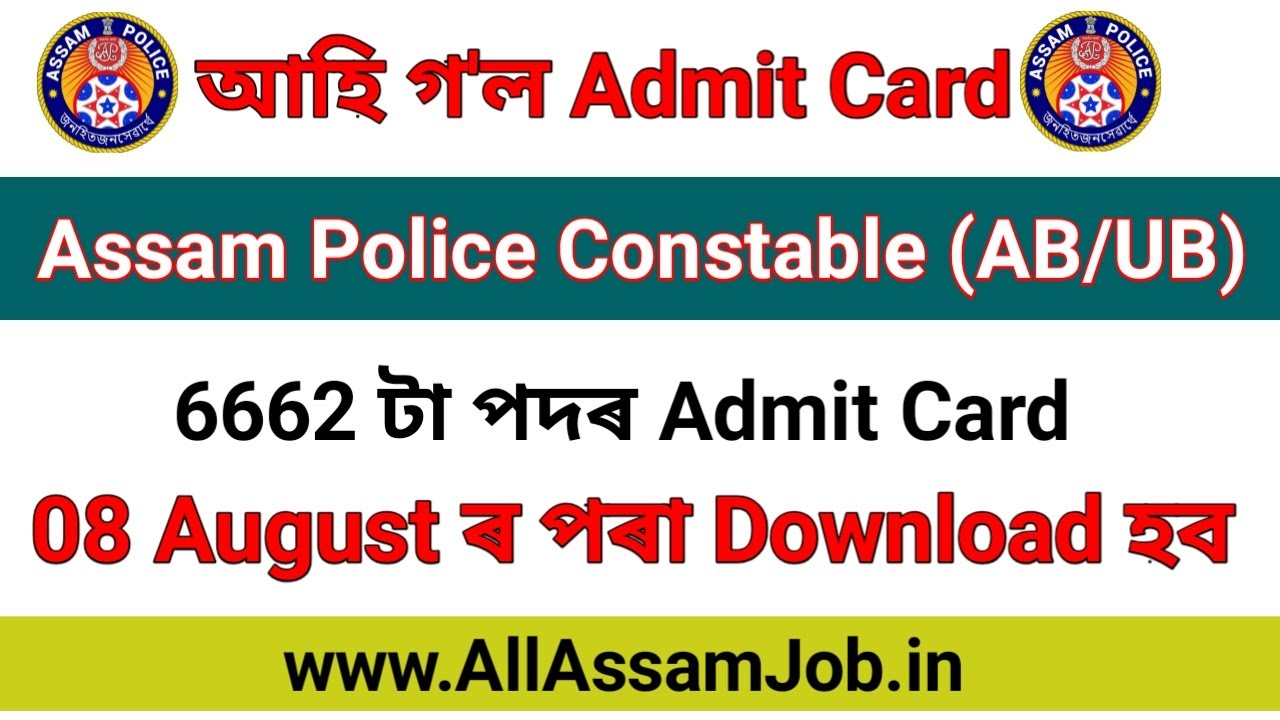Assam Police Constable (AB&UB) Admit Card Download form 08 August 2020