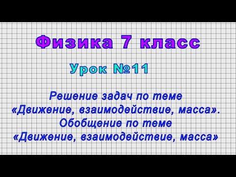 Физика 7 класс (Урок№11 -  Обобщение и решение задач по теме «Движение, взаимодействие, масса».)