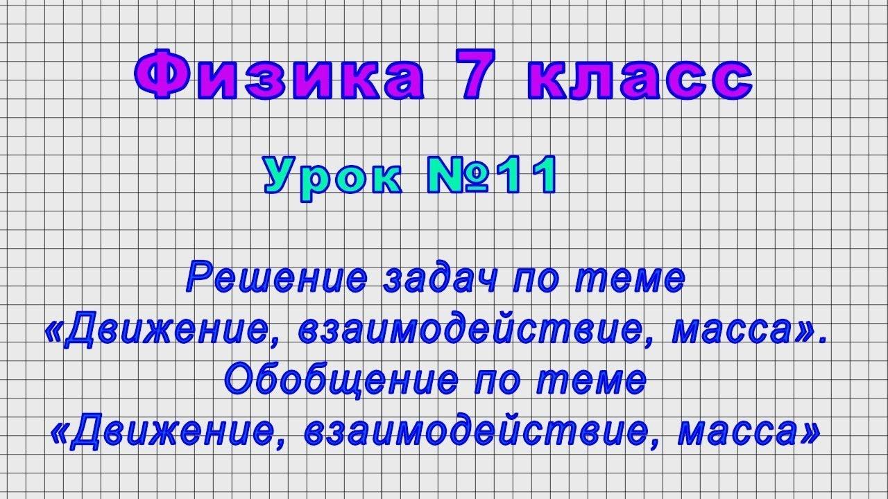 Решение задач по физике 7 го класса задачи по статистике труда с решениями