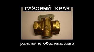 Газовый кран / ремонт и обслуживание / своими руками