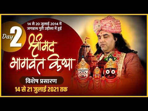 D- LIVE Shrimad Bhagwat Katha    14 - 21 July 2021    Day 2 Jagannath Puri Odisha    THAKUR JI
