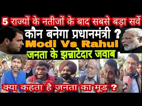 5 राज्यों में क्यों हारी BJP। जनता का झन्नाटेदार जवाब। कौन बनेगा प्रधानमंत्री। #PublicOpinion ।।
