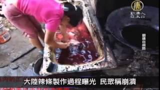 3月16日中國一分鐘 大陸辣條製作過程曝光 民眾稱崩潰