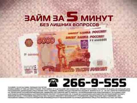Займ за 5 минут!!! Владивосток