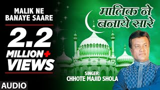 Malik Ne Banaye Saare Full Audio Song || Chhote Majid Shola || T-Series Islamic Music