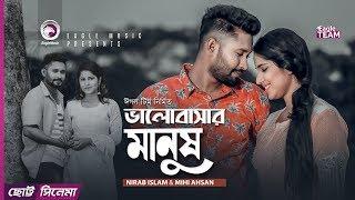 Bhalobashar Manush | Chotto Cinema | Nirab Islam | Mihi Ahsan | Bangla New Short Film 2019