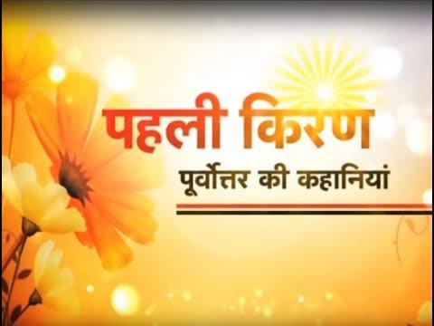 Pehli Kiran - Kushalta Aadhar Hai Unnati Ka - Episode 1