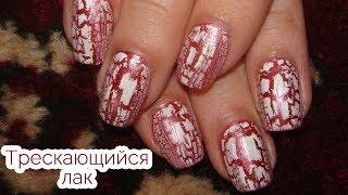 Трескающийся лак для ногтей (кракелюр)