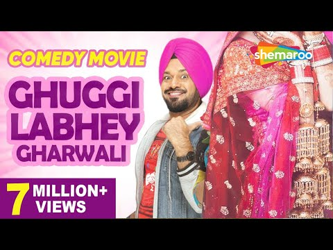 Ghuggi Labhey Gharwali (Comedy Movie) - Gurpreet Ghuggi | Latest Punjabi Movie 2017