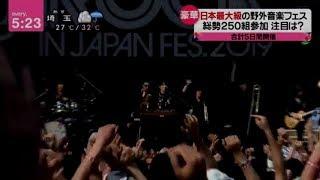 観客殺到ヒゲダン ROCK IN JAPAN FES. 2019