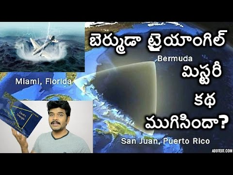 Bermuda triangle mystery solved in telugu by prasad |(బెర్ము