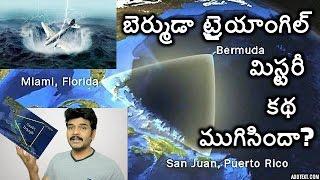Bermuda triangle mystery solved in telugu by prasad |(బెర్ముడా ట్రైయాంగిల్ మిస్టరీ కథ ముగిసిందా?)